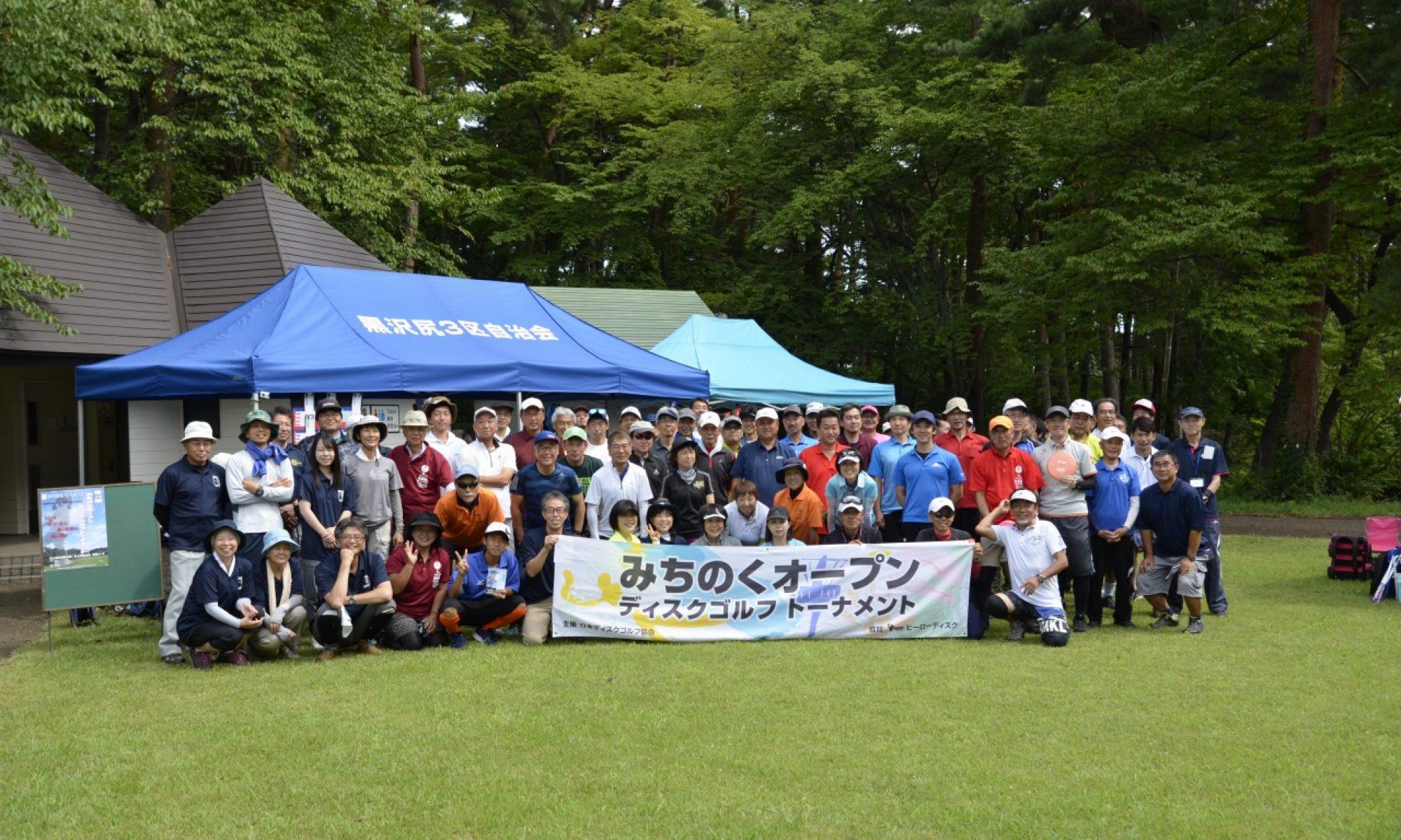 岩手県ディスクゴルフ協会